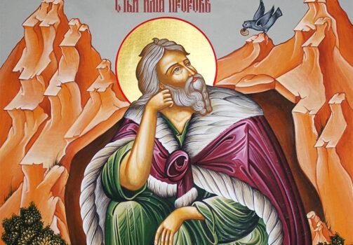 Пророка Божия Илии